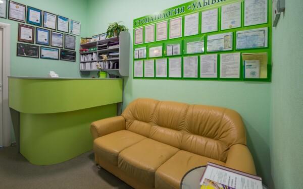 Улыбка, стоматологическая клиника