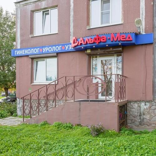 АльфаМед на Караваевской, фото №2
