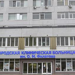 Клиническая больница № 15 им. Филатова, фото №2