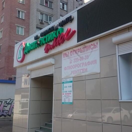 Клиника «Диагностика Плюс», фото №2
