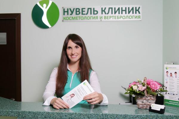 Нувель Клиник, центр здоровья