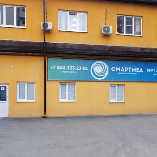 Медицинский центр СмартМед, фото №4