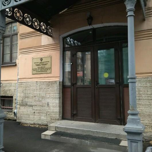 Российский НИИ гематологии и трансфузиологии, фото №3