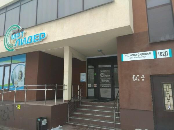 Диагностический центр МРТ-Лидер на Ново-Садовой