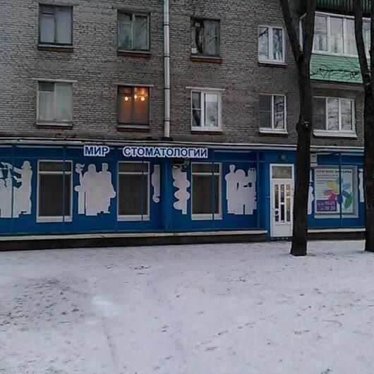 Мир Стоматологии в Сестрорецке, фото №3