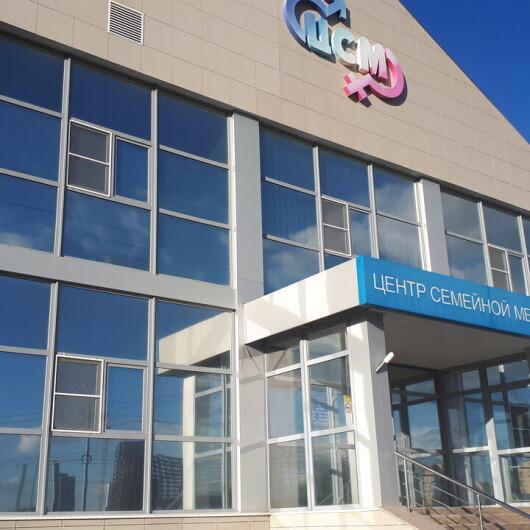 «Центр семейной медицины» на Логовой, фото №1
