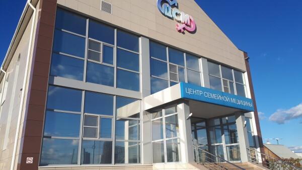 «Центр семейной медицины» на Логовой