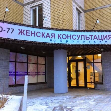 Женская консультация на Кропоткина, фото №1