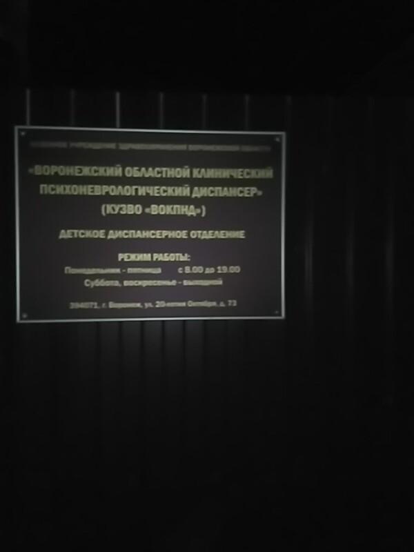 Воронежский областной клинический психоневрологический диспансер (корпус для лиц младше 15 лет)