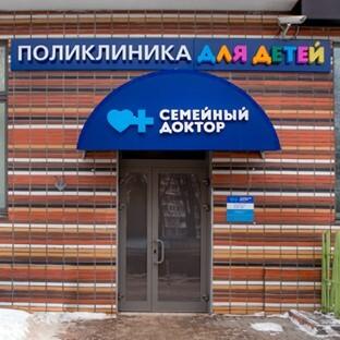 Клиника Семейный доктор на Маршала Тухачевского, фото №1