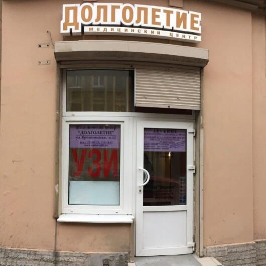 Центр Долголетие на Бронницкой, фото №1