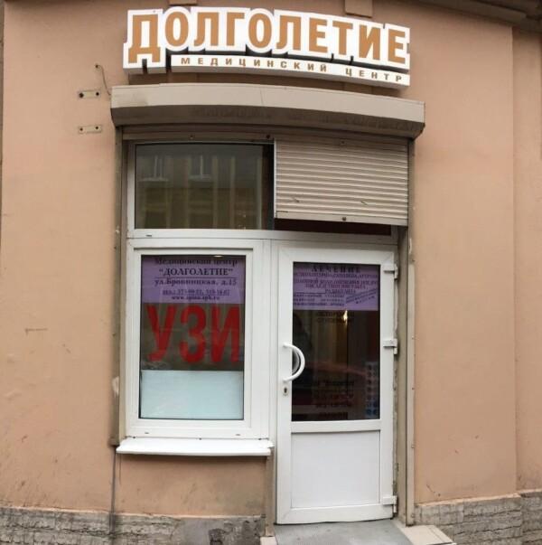 Центр Долголетие на Бронницкой