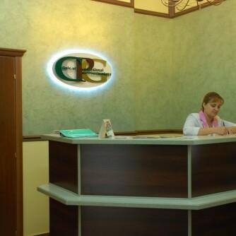 Клиника профессора Горбакова, фото №3