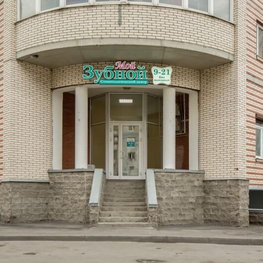 Мой Зубной на Камышовой, фото №1
