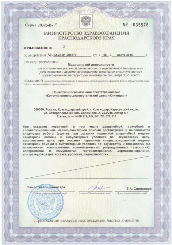«Клиницист» на Монтажников