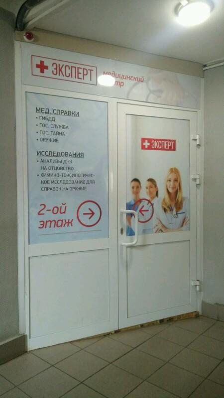 Медицинский центр «Эксперт» на Красносельской