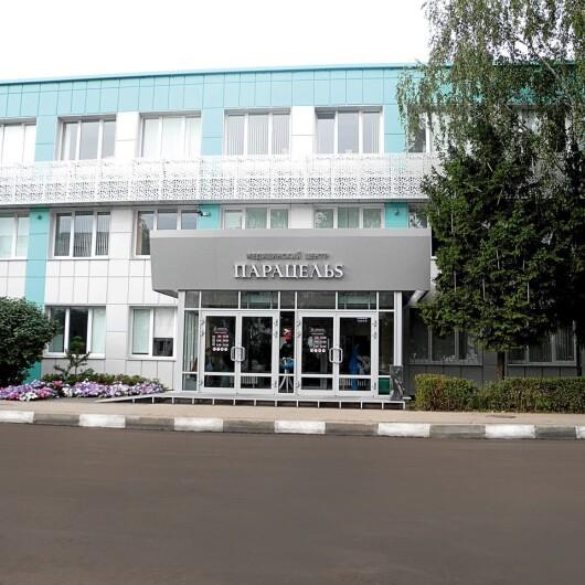 Медицинский центр Парацельс, фото №3