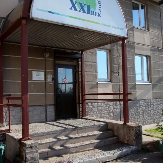 Клиника 21 век на Ленской, фото №1