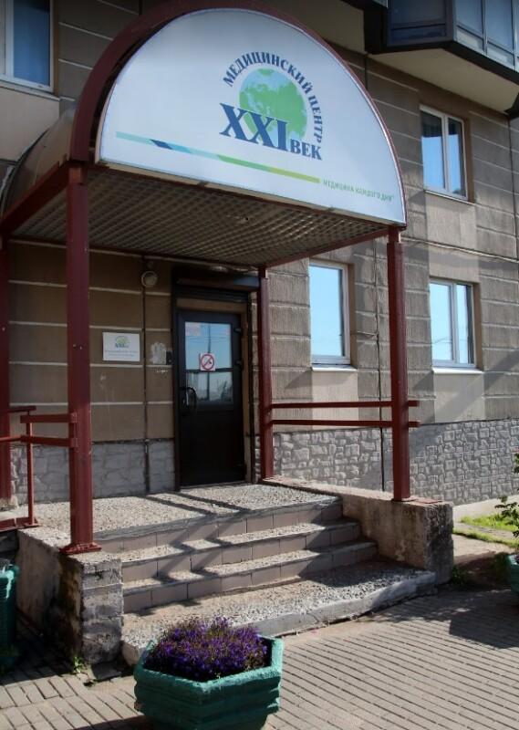 Клиника 21 век на Ленской