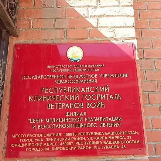 Госпиталь ветеранов войн на Маркса, фото №3