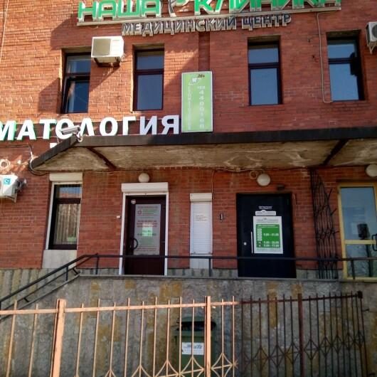 Наша Клиника на Бадаева, фото №1