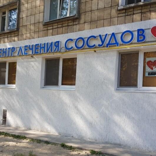 Клиника ВенАрт на Карбышева, фото №2