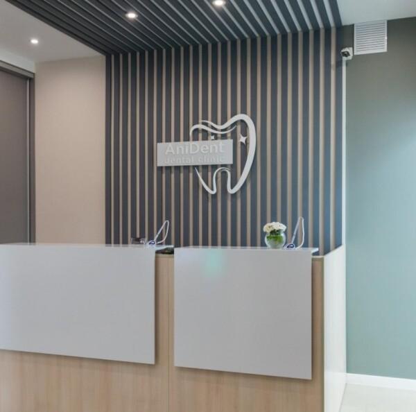 AniDent, стоматологическая клиника