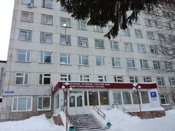Коми республиканская больница
