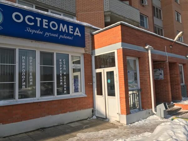 Медицинский центр «Остеомед»