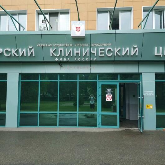 Сибирский клинический центр ФМБА России, фото №1