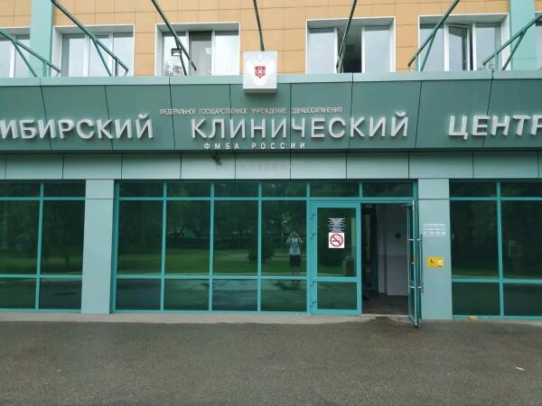 Поликлиника №1 сибирского клинического центра ФМБА России