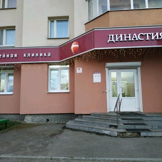Клиника Династия, фото №4