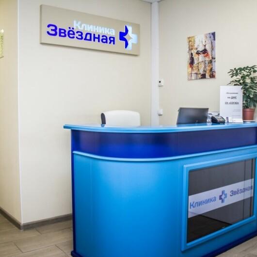 Клиника Звездная, фото №1