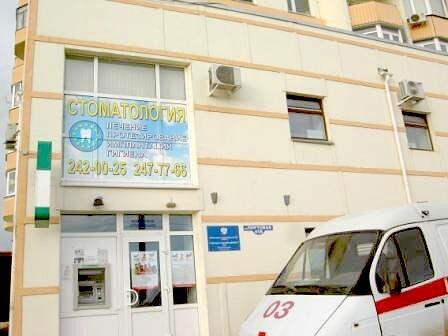 Стоматологическая клиника «Евромед»