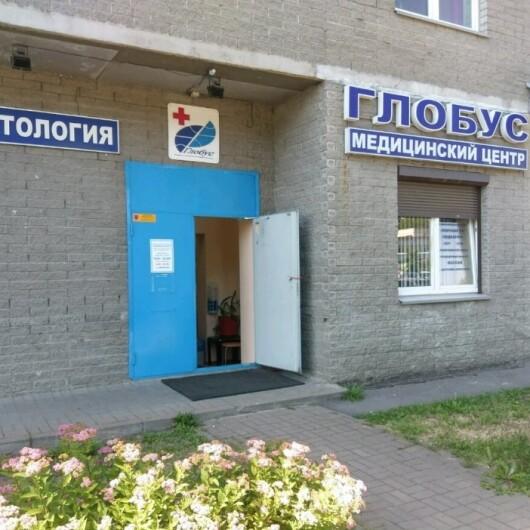Медицинский центр Глобус, фото №1
