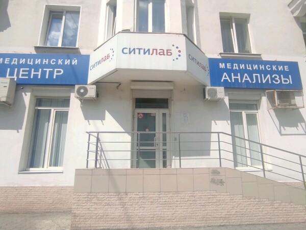 Лаборатория «Ситилаб» на Грибоедова