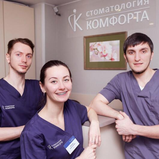 Стоматология Комфорта на Сикейроса, фото №2