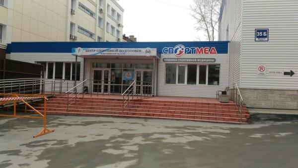 Клиника Спортмед на Дачной