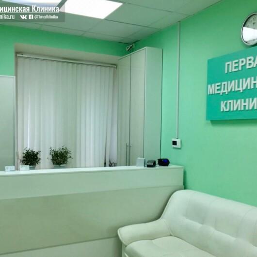Первая Медицинская Клиника, фото №2