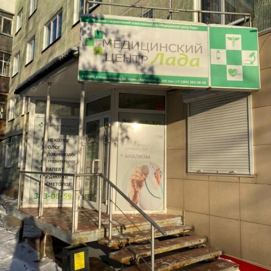 Клиника Лада, фото №2