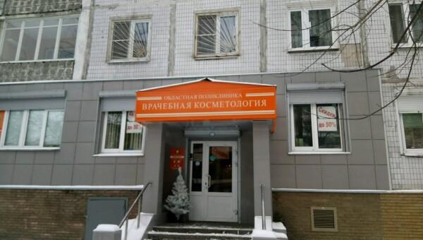 Областная поликлиника «Врачебная косметология»