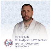 Григорьев Геннадий Николаевич, врач УЗД