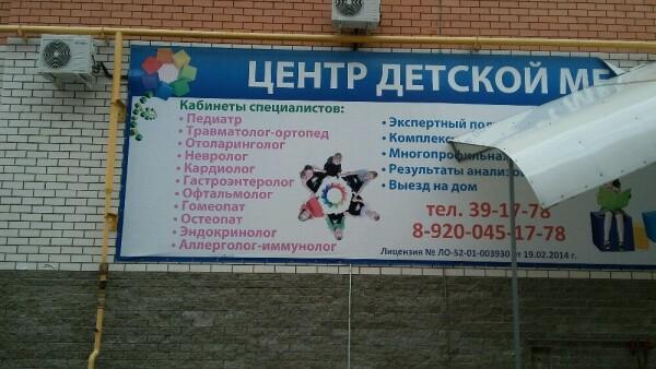 Центр детской медицины, многопрофильная клиника