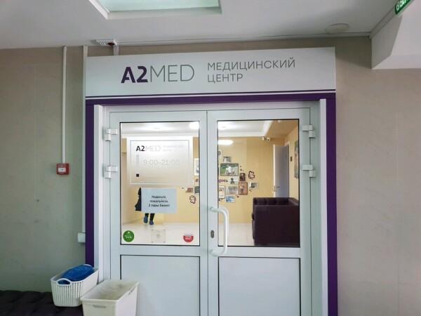 Медицинский центр А2Мед на Дачной