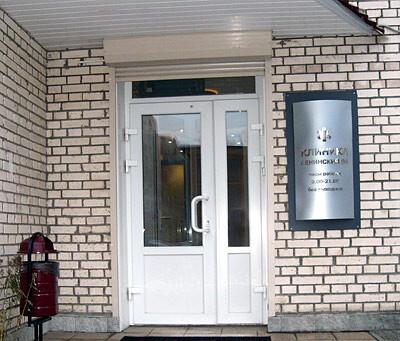 Клиника Инфант на Ленинском