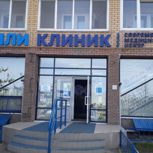 Клиника Онли Клиник на Бетанкура, фото №3