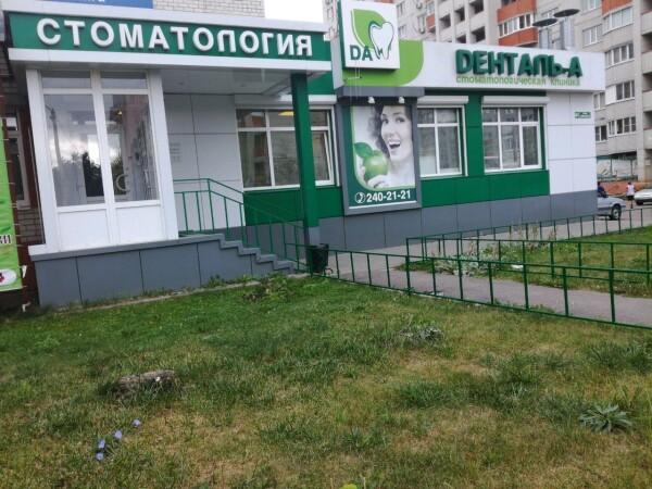 Стоматология «Денталь А» на Минской