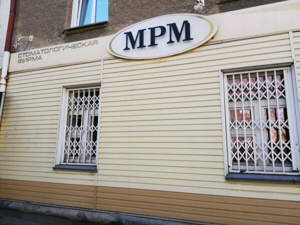 Стоматологический центр «Мрм»