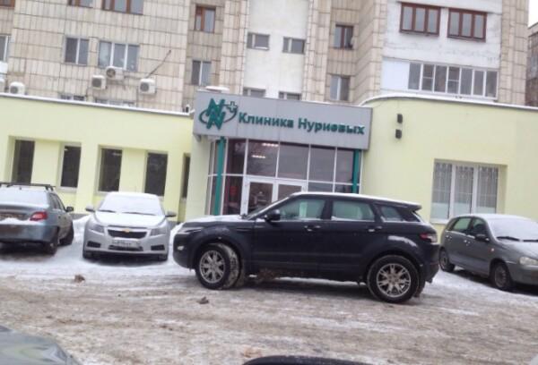 Клиника Нуриевых на Касимовых