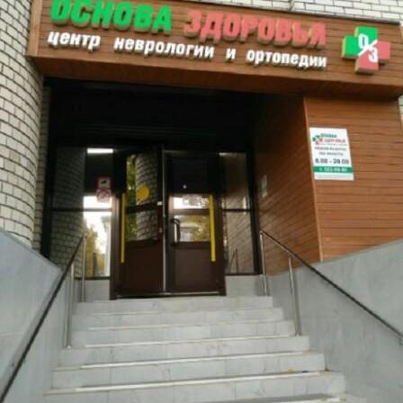 Основа здоровья, центр неврологии и ортопедии, фото №3
